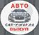 Автовыкуп. Выкуп авто в Воронеже